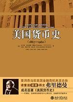 《美国货币史 1867—1960》pdf+txt下载——「epub」「mobi 」「azw3」「pdf」免费下载插图