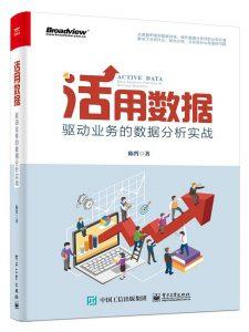 《活用数据:驱动业务的数据分析实战》陈哲 pdf+mobi+epub+azw3下载——「epub」「mobi 」「azw3」「pdf」免费下载插图