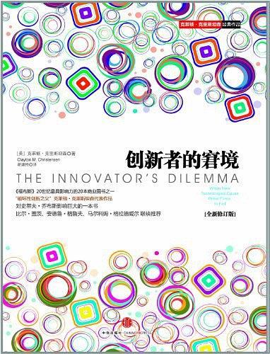 《创新者的窘境(全新修订版)》pdf+mobi+epub+azw3电子书下载——「epub」「mobi 」「azw3」「pdf」免费下载插图
