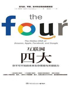 《互联网四大》亚马逊、苹果、脸书和谷歌的隐藏基因——「epub」「mobi 」「azw3」「pdf」免费下载插图