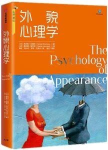 《外貌心理学》pdf+mobi+epub+azw3电子书下载——「epub」「mobi 」「azw3」「pdf」免费下载插图
