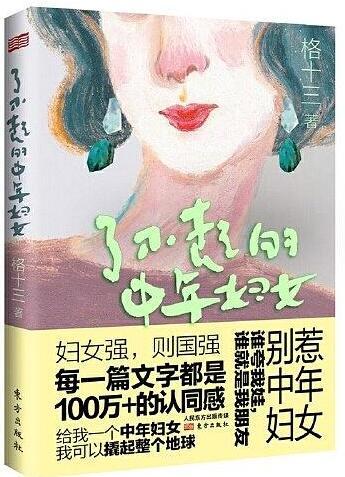 《了不起的中年妇女》pdf+mobi+epub+azw3电子书下载——「epub」「mobi 」「azw3」「pdf」免费下载插图