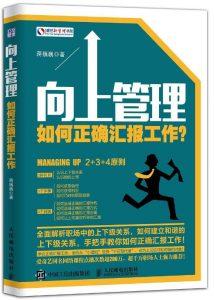《向上管理》蒋巍巍 pdf+mobi+epub+azw3电子书下载——「epub」「mobi 」「azw3」「pdf」免费下载插图