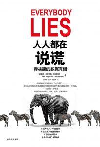 《人人都在说谎》pdf+mobi+epub+azw3电子书下载——「epub」「mobi 」「azw3」「pdf」免费下载插图