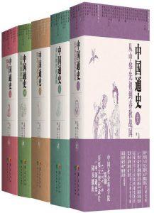 《中国通史》全五卷pdf+mobi+epub+azw3电子书下载——「epub」「mobi 」「azw3」「pdf」免费下载插图