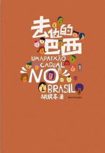 《去他的巴西》pdf+mobi+epub+azw3电子书下载——「epub」「mobi 」「azw3」「pdf」免费下载插图