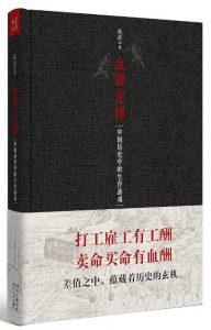 《血酬定律:破解中国历史中的生存游戏》吴思 pdf+epub+mobi+azw3电子书下载——「epub」「mobi 」「azw3」「pdf」免费下载插图
