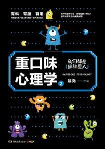 《重口味心理学2》pdf+mobi+epub+azw3电子书下载——「epub」「mobi 」「azw3」「pdf」免费下载插图