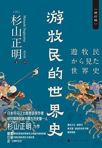 《游牧民的世界史》pdf+mobi+epub+azw3电子书下载——「epub」「mobi 」「azw3」「pdf」免费下载插图