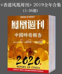 《香港凤凰周刊杂志 2019年全年合集》pdf+mobi+epub+azw3电子书下载——「epub」「mobi 」「azw3」「pdf」免费下载插图