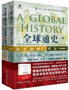 《全球通史:从史前史到21世纪》pdf+mobi+epub+azw3电子书下载——「epub」「mobi 」「azw3」「pdf」免费下载插图