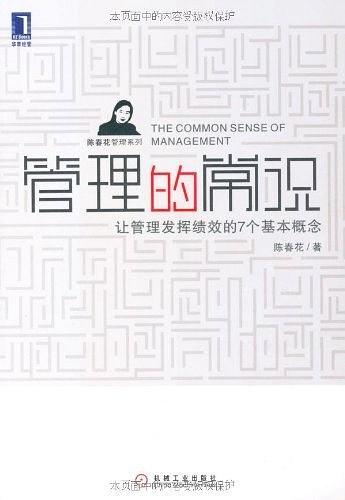《管理的常识》陈春花mobi+epub+azw3电子书下载——「epub」「mobi 」「azw3」「pdf」免费下载插图