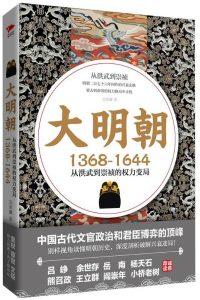 《大明朝(1368—1644)》pdf+mobi+epub+azw3电子书下载——「epub」「mobi 」「azw3」「pdf」免费下载插图