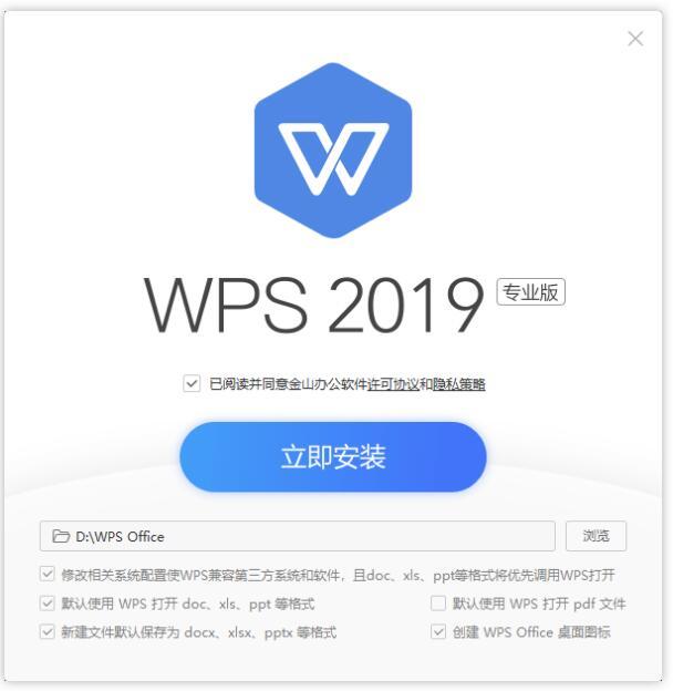 正版WPS2019专业版去广告激活版——「epub」「mobi 」「azw3」「pdf」免费下载插图