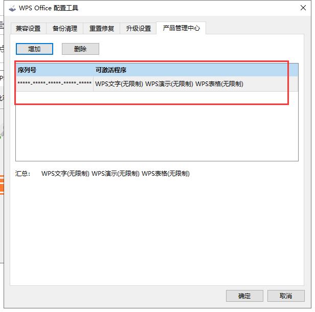 正版WPS2019专业版去广告激活版——「epub」「mobi 」「azw3」「pdf」免费下载插图(3)