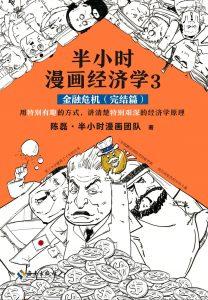 《半小时漫画经济学3:金融危机(完结篇)》——「epub」「mobi 」「azw3」「pdf」免费下载插图