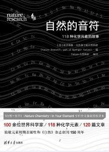 《自然的音符:118种化学元素的故事》pdf+mobi+epub+azw3电子书下载——「epub」「mobi 」「azw3」「pdf」免费下载插图