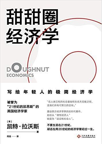 《甜甜圈经济学》pdf+mobi+epub+azw3电子书下载——「epub」「mobi 」「azw3」「pdf」免费下载插图