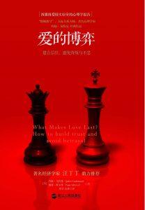 《爱的博弈》幸福婚姻恋爱情感两性关系书籍推荐——「epub」「mobi 」「azw3」「pdf」免费下载插图