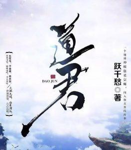 《道君》作者:跃千愁txt电子书下载——「epub」「mobi 」「azw3」「pdf」免费下载插图