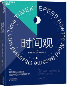 《时间观》mobi+epub+azw3电子书下载——「epub」「mobi 」「azw3」「pdf」免费下载插图