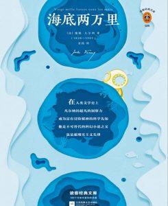 《海底两万里》pdf+epub+mobi+azw3电子书下载——「epub」「mobi 」「azw3」「pdf」免费下载插图