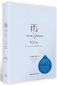 《雨:一部自然与文化的历史》pdf+epub+mobi+azw3电子书下载——「epub」「mobi 」「azw3」「pdf」免费下载插图
