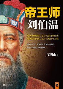 《帝王师:刘伯温》mobi+epub+azw3电子书下载——「epub」「mobi 」「azw3」「pdf」免费下载插图