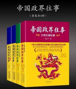 《帝国政界往事(套装共4册)》pdf+epub+mobi+azw3电子书下载——「epub」「mobi 」「azw3」「pdf」免费下载插图