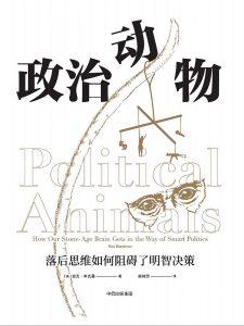 《政治动物》pdf+epub+mobi+azw3电子书下载——「epub」「mobi 」「azw3」「pdf」免费下载插图