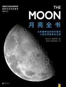 《月亮全书》pdf+epub+mobi+azw3电子书下载——「epub」「mobi 」「azw3」「pdf」免费下载插图