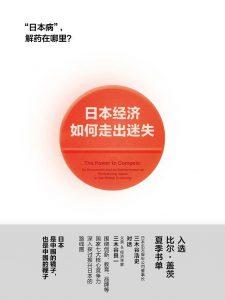 《日本经济如何走出迷失?》pdf+epub+mobi+azw3电子书下载——「epub」「mobi 」「azw3」「pdf」免费下载插图