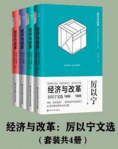 《经济与改革:厉以宁文选》套装共4册 pdf+mobi+epub+azw3下载——「epub」「mobi 」「azw3」「pdf」免费下载插图