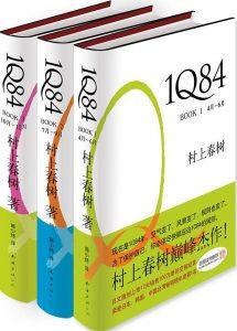 《1Q84(套装共3册)》pdf+epub+mobi+azw3下载——「epub」「mobi 」「azw3」「pdf」免费下载插图