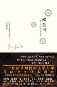 《鳄鱼街:布鲁诺·舒尔茨小说全集》mobi+epub+azw3下载——「epub」「mobi 」「azw3」「pdf」免费下载插图