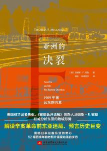 《亚洲的决裂:1909年前远东的兴衰》pdf+mobi+epub+azw3下载——「epub」「mobi 」「azw3」「pdf」免费下载插图