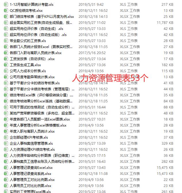 168套办公最常用Excel表格模板,自动生成!——「epub」「mobi 」「azw3」「pdf」免费下载插图(3)