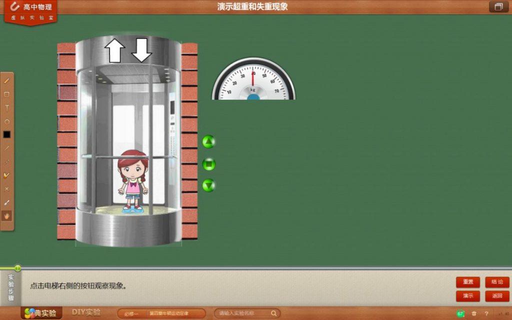 初中高中物理虚拟实验软件,教材实验一键模拟——「epub」「mobi 」「azw3」「pdf」免费下载插图(3)
