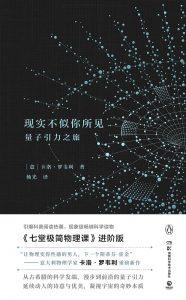 《现实不似你所见:量子引力之旅》pdf+mobi+epub+azw3下载——「epub」「mobi 」「azw3」「pdf」免费下载插图