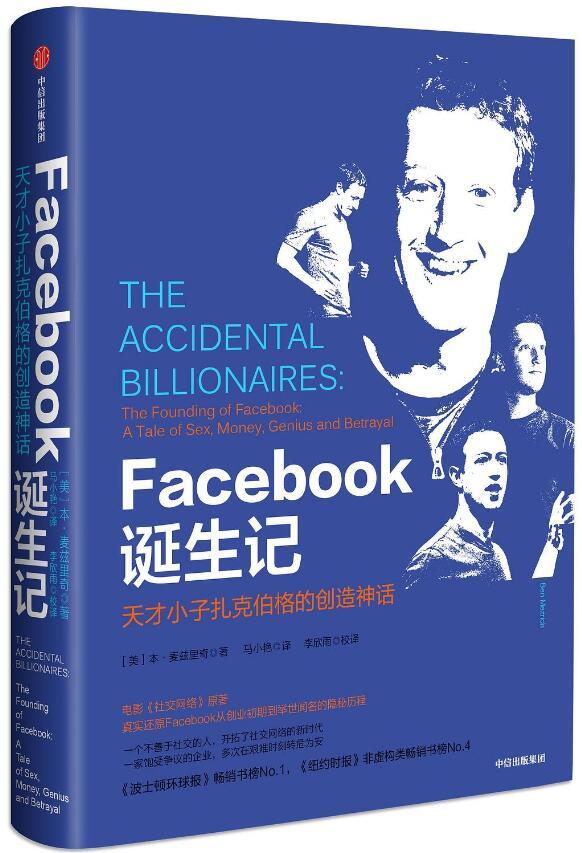 《Facebook诞生记》pdf免费下载——「epub」「mobi 」「azw3」「pdf」免费下载插图