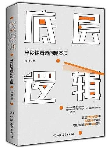 《底层逻辑》pdf+epub+mobi+azw3下载——「epub」「mobi 」「azw3」「pdf」免费下载插图