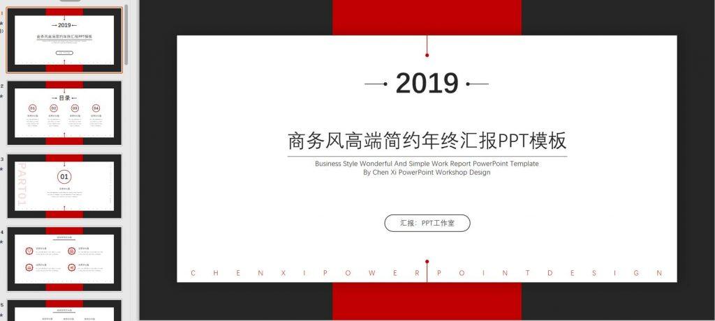 商务风高端简约时尚PPT模板——「epub」「mobi 」「azw3」「pdf」免费下载插图