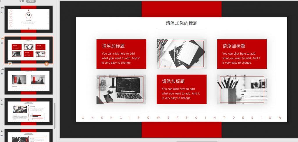 商务风高端简约时尚PPT模板——「epub」「mobi 」「azw3」「pdf」免费下载插图(2)