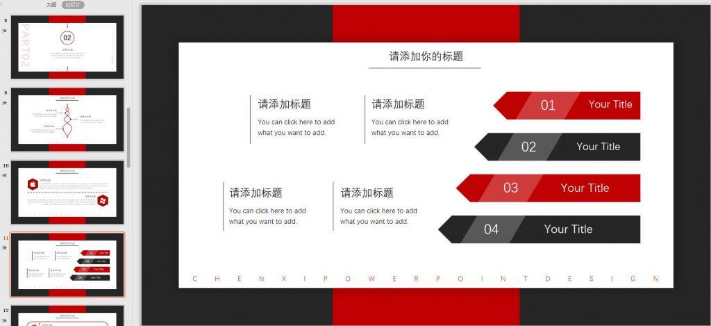 商务风高端简约时尚PPT模板——「epub」「mobi 」「azw3」「pdf」免费下载插图(1)