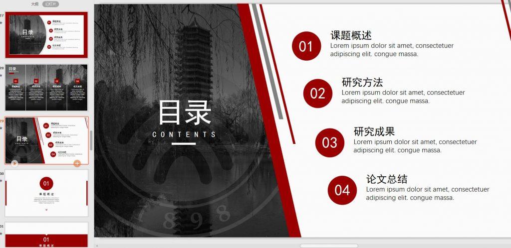 全套毕业答辩PPT模板合集——「epub」「mobi 」「azw3」「pdf」免费下载插图(1)