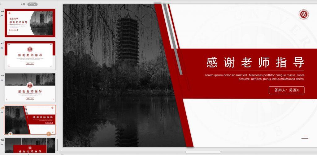 全套毕业答辩PPT模板合集——「epub」「mobi 」「azw3」「pdf」免费下载插图(2)