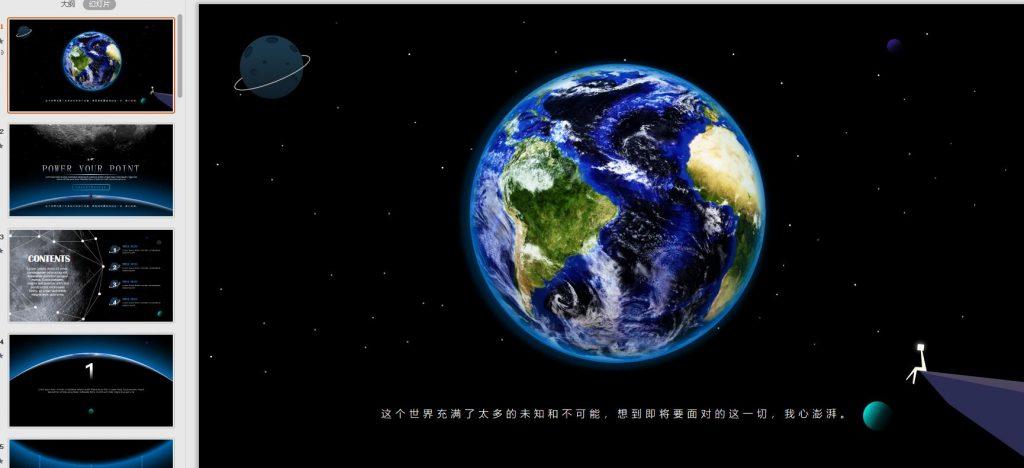 极致美学星球系列PPT模板免费下载——「epub」「mobi 」「azw3」「pdf」免费下载插图