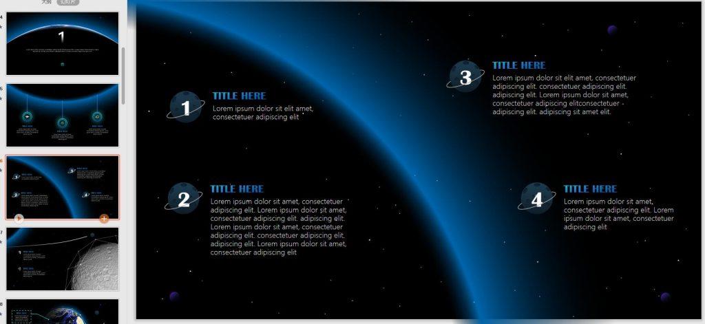 极致美学星球系列PPT模板免费下载——「epub」「mobi 」「azw3」「pdf」免费下载插图(1)
