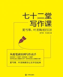 《七十二堂写作课》txt,pdf,mobi,azw3,epub下载——「epub」「mobi 」「azw3」「pdf」免费下载插图