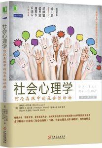 《社会心理学(第8版)》txt,pdf,mobi,azw3,epub下载——「epub」「mobi 」「azw3」「pdf」免费下载插图